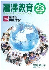 麗澤教育 23号