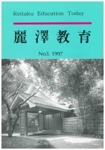 麗澤教育 3号 表紙