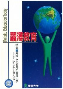 麗澤教育 9号 表紙