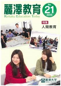 麗澤教育 21号