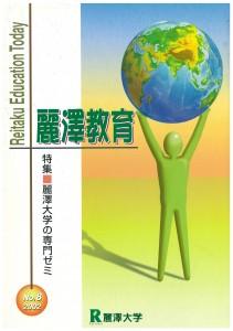麗澤教育 8号 表紙