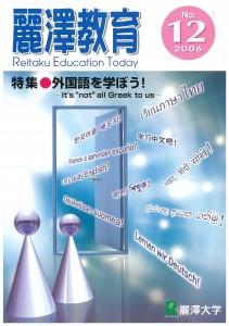 麗澤教育 12号