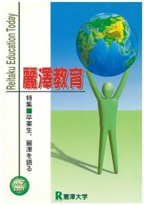 麗澤教育 7号 表紙