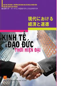 ベトナム教科書表紙