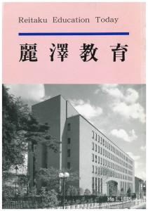 麗澤教育 1号 表紙