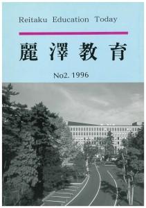 麗澤教育 2号 表紙