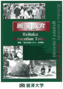麗澤教育 4号 表紙