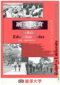 麗澤教育 6号 表紙