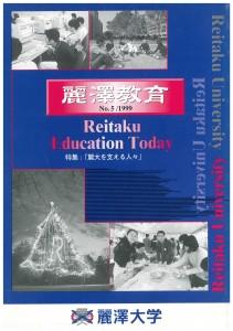 麗澤教育 5号 表紙