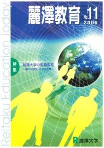 麗澤教育 11号